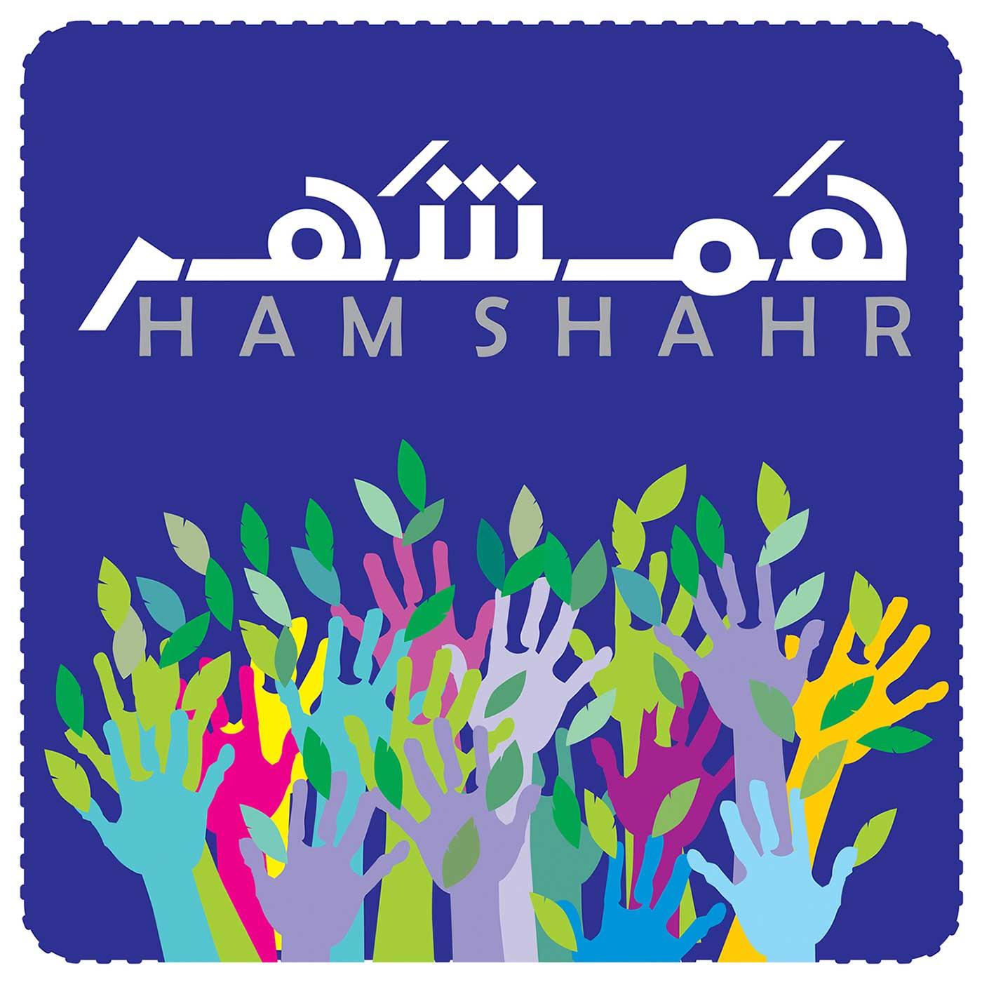 hamshahr