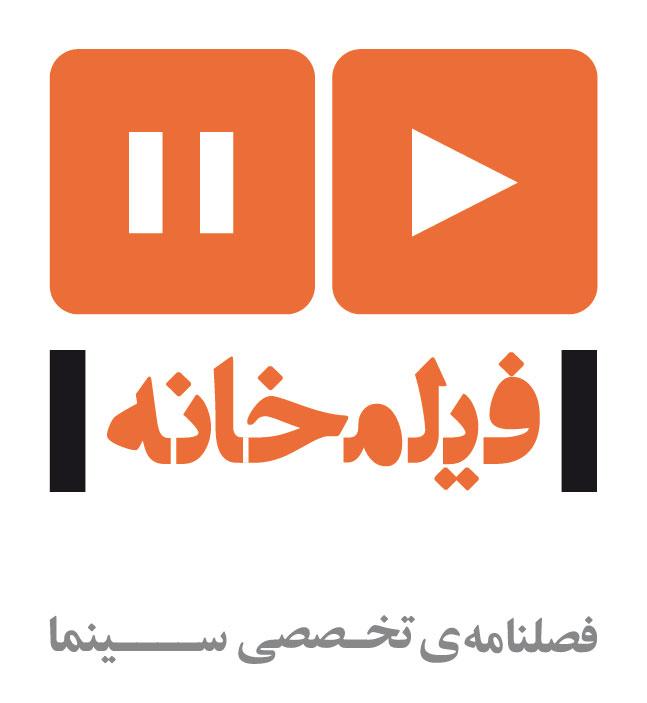 فیلمخانه: فصلنامه تخصصی سینما